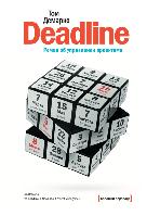 Книга Deadline. Роман об управлении проектами. Автор - Том ДеМарко (МИФ)