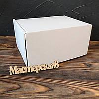 Коробка белая 205*205*125 мм  для подарка