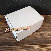 Коробка белая 250*250*100 мм для упаковки самосборная картонная, фото 1