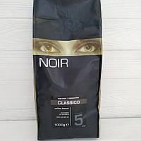 Кофе в зернах NOIR Espresso Classico 1000г (Нидерланды)