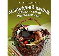 Великодній кошик. Обряди і страви Великодніх свят