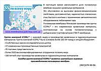 ПВХ -Мембрана Monarplan 1,5 (Монарплан) FM, Icopal, Польша