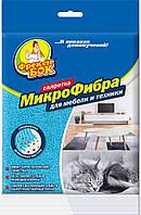 Салфетки для пыли Салфетка Фрекен БОК-18302600 из микрофибры 35х33,5см для мебели и техники 0146540