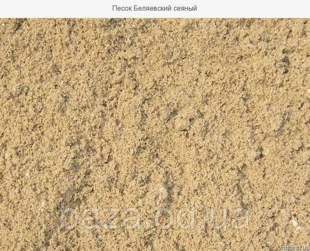 Песок мелкий Беляевский сеянный 1 т.