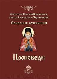 Проповеди. Святитель Игнатий Брянчанинов