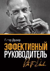 Книга Ефективний керівник. Автор - Пітер Фердинанд Друкер (МІФ)
