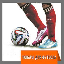 Товари для футболу