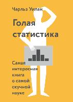 Книга Голая статистика. Самая интересная книга о самой скучной науке. Автор - Чарльз Уилан (МИФ)