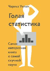 Книга Гола статистика. Найцікавіша книга про нудною науці. Автор - Чарльз Вілан (МІФ)