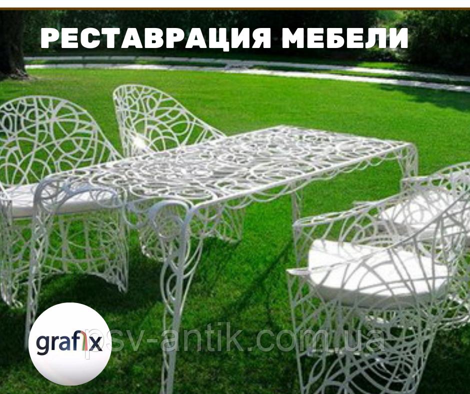Реставрация Вашей мебели. Пескоструйная обработка уличной мебели для кафе и дома
