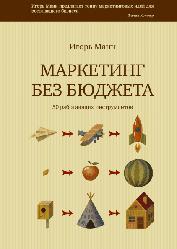 Книга Маркетинг без бюджету. 50 працюючих інструментів. Автор - Ігор Манн (МІФ)