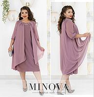 Торжественное праздничное платье с накидкой большого размера цвет фреза ТМ Minova Размеры: 56,58