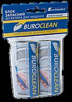 Валик для чистки Набор запасных блоков для валика (5м х 2шт) Buroclean 10300810