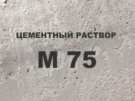 Цементный раствор М 75