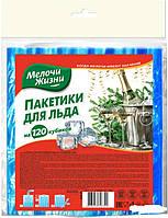 Пакеты для льда Пакетики для льда Мелочи Жизни 120 шт  6322 CD 0133090