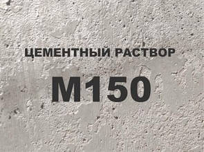Цементный раствор М 150