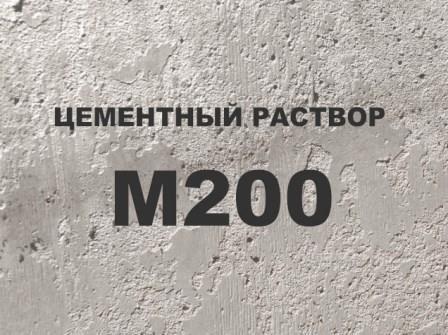 Цементный раствор М 200