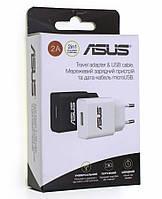 Сетевое зарядное устройство Asus + кабель Micro USB (1 USB, 2A) белый, фото 1