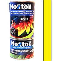 Светоотражающая краска Нокстон для металлических конструкций - 1 л, Желтая