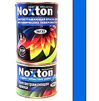 Светоотражающая краска Нокстон для металлических конструкций - 1 л, Синяя