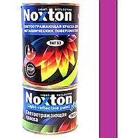Светоотражающая краска Нокстон для металлических конструкций - 1 л, Розовая