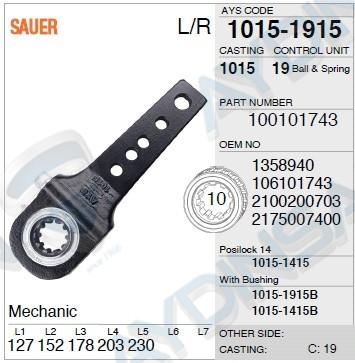 Разжимной рычаг SAF автомат 2175003700