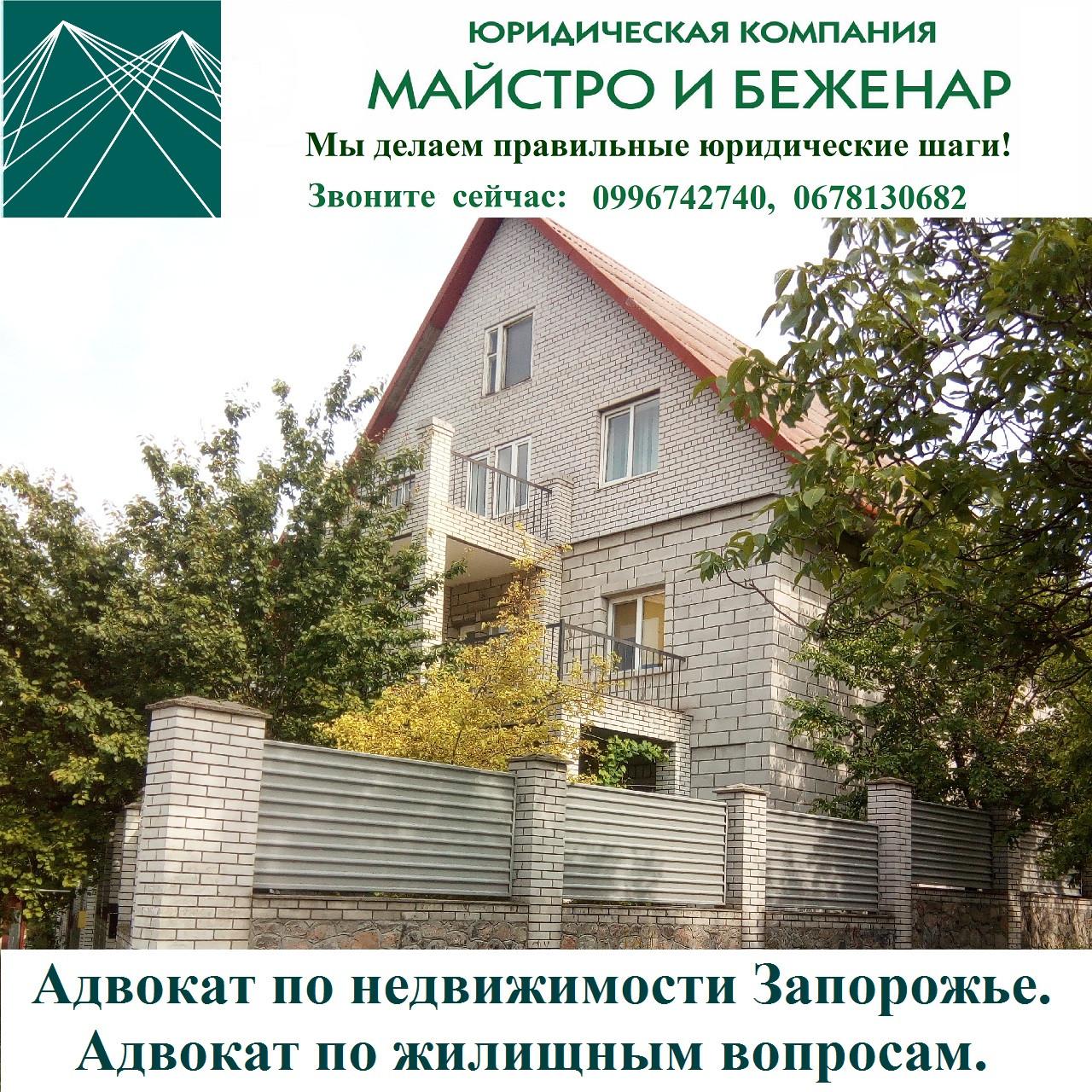 Адвокат по недвижимости Запорожье. Адвокат по жилищным вопросам