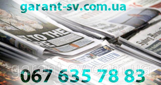 Друкування газет