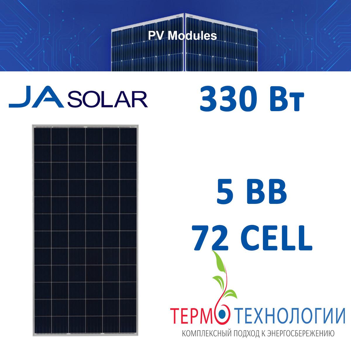 Солнечная батарея JA Solar  330 Вт, Poly