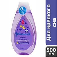 Johnson's Bedtime Shampoo Детский шампунь для волос «Перед сном» 500 мл