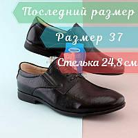 Туфли подростковые на мальчика, детская школьная обувь р.37