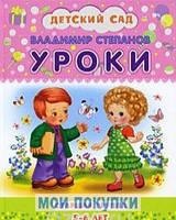 Детский сад Старшая группа.  5-6 лет. Уроки, 978-5-465-01771-8