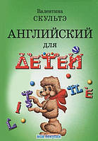 Скультэ. Английский для детей. Учебник, 978-5-8112-2943-7