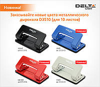 Дырокол металлический корпус 10 листов Delta D3510-01