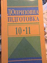 Доризовна підготовка. 10-11клас Квашньов. Томчук. К., 2005. 1998.