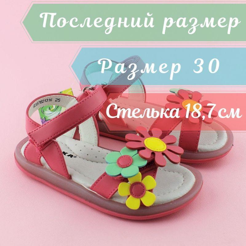 Малиновые сандалии девочке на липучках тм Сказка размер 30