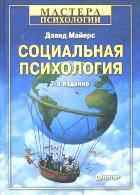 Социальная психология 7-е издание, 978-5-4237-0138-3