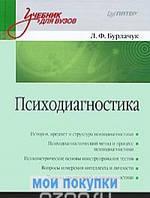 Психодиагностика. Учебник для вузов, 978-5-459-00611-7