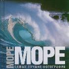 Альбом Море. Самые лучшие фото, 5-17-023673-5