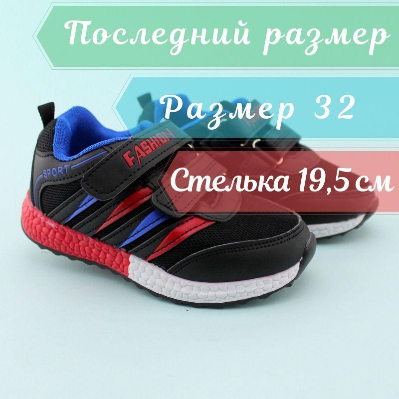 Дитячі кросівки на хлопчиків тм Boyang розмір 32