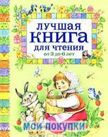 Александрова. Лучшая книга для чтения от 3 до 6, 978-5-353-03717-0