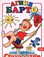 Агния Барто. Стихи детям, 978-5-18-001098-8