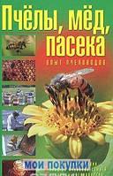 Пчелы, мед и пасека, 978-985-513-162-6