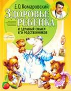 Комаровский. Здоровье ребенка, 978-966-2065-00-8