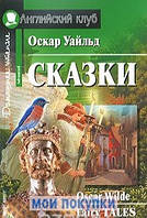 Оскар Уайльд. Сказки / Oscar Wilde: Fairy Tales, 978-5-8112-3492-9