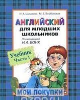 Шишкова. Английский для младших школьников. Учебник, 978-5-353-00563-6