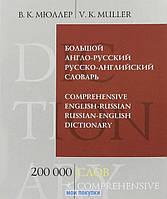 Большой англо-русский и русско-английский словарь. 200 000 слов и выражений, 978-5-699-54996-2