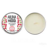 Массажная свеча для рук и тела AKUNA MATATA, Вишневый десерт, 30 мл
