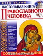 Настольная книга православного человека. Советы священника, 978-5-17-045503-4