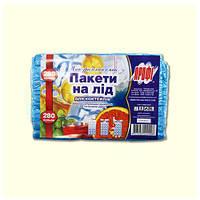 """Пакеты для льда Пакеты для льда """"Профі""""  280 шт 0133200"""